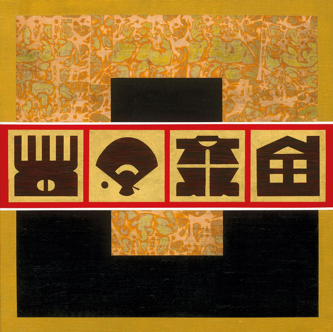 東方節(B) 壓克力金箔畫布 60x60cm