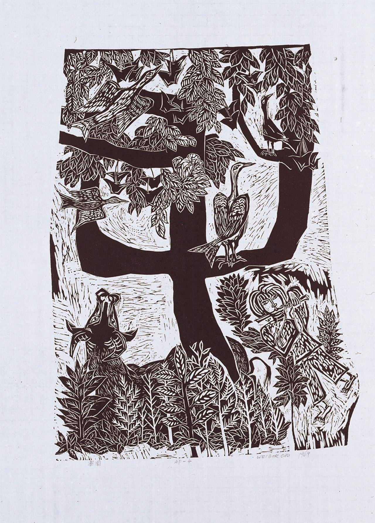 朱為白 樂園 木版畫 91x71.5cm