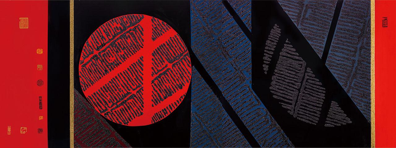 李錫奇 本位淬鋒1 漆畫複合媒材 120x320cm