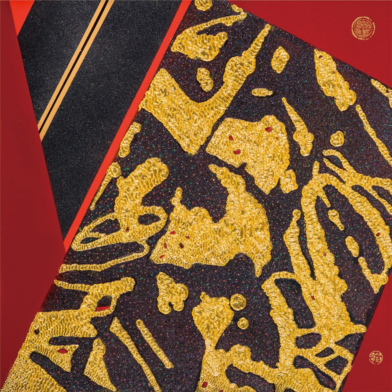 李錫奇 漢采本位13 漆畫複合媒材 90x90cm