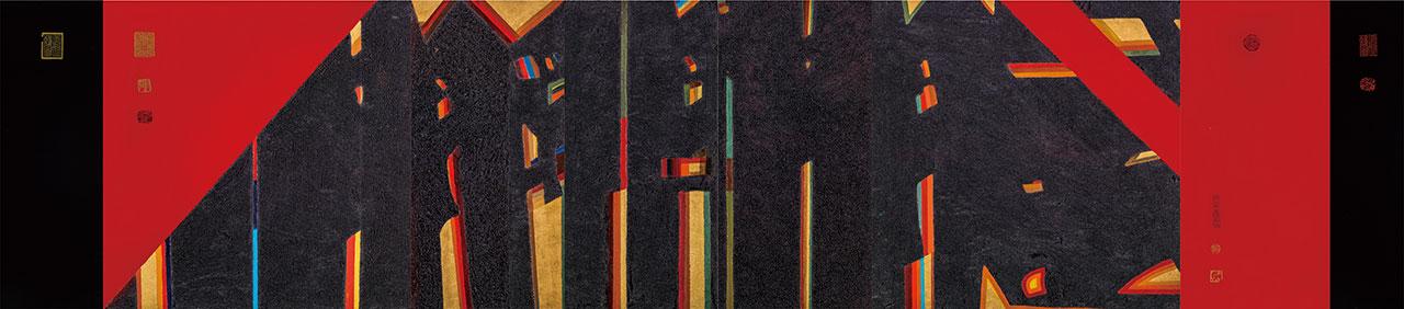 李錫奇 漢采本位8 漆畫複合媒材 100x460cm