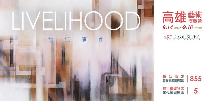 2013高雄藝術博覽會 — 生活事件
