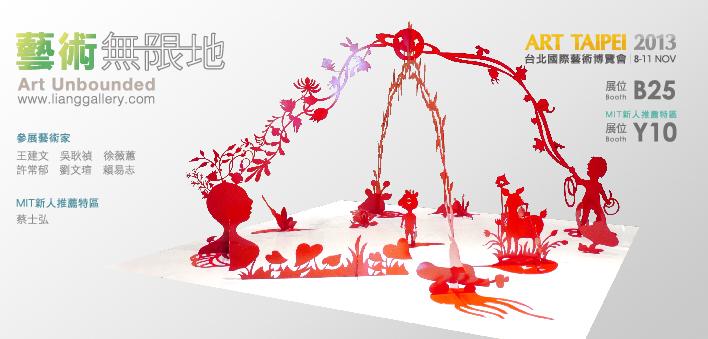 2013 台北國際藝術博覽會 — 藝術無限地
