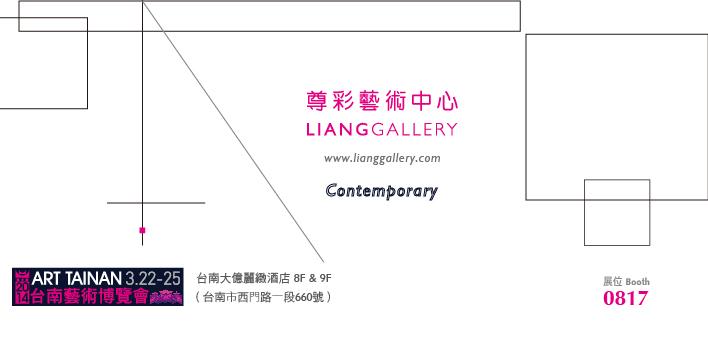 2014 台南藝術博覽會