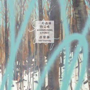 2017許常郁個展『一座森林的完成』_封面-A