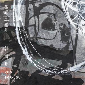 2017 郭博州封面A