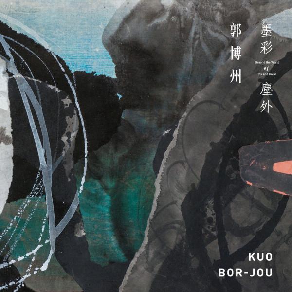 2017 郭博州封面B