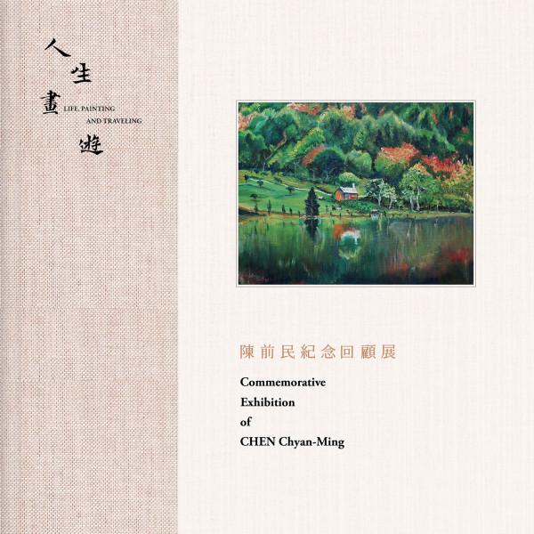 一樣_2018陳前民畫冊封面一版