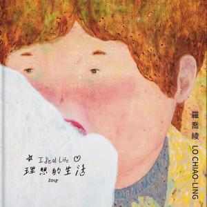 2018 羅喬綾 理想的生活 畫冊封面
