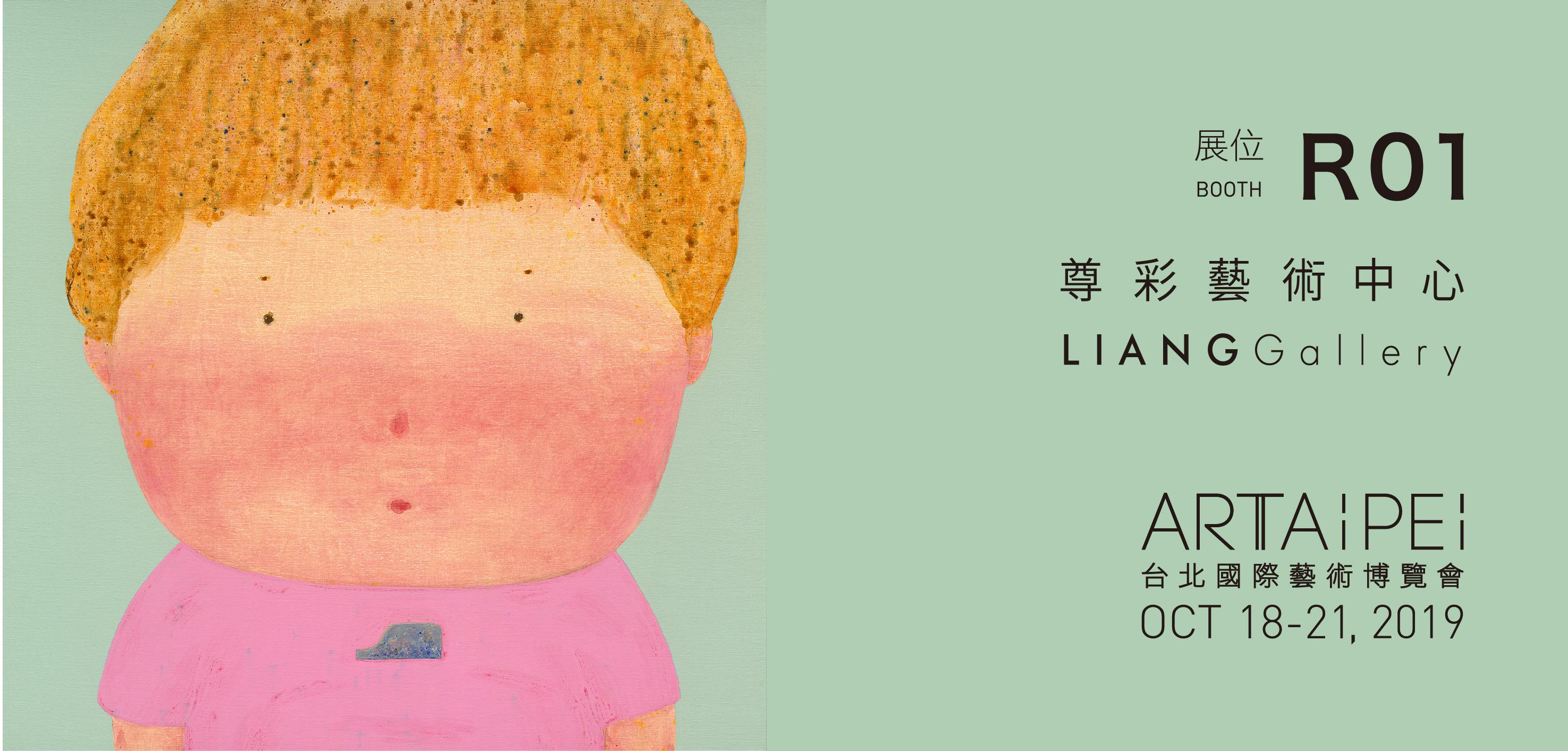 2019台北國際藝術博覽會:城市的集體思絡與再生意象