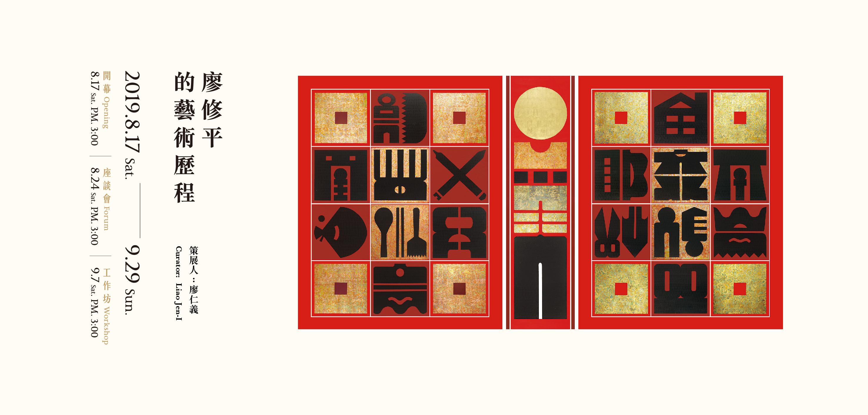 樸素高貴:廖修平的藝術歷程
