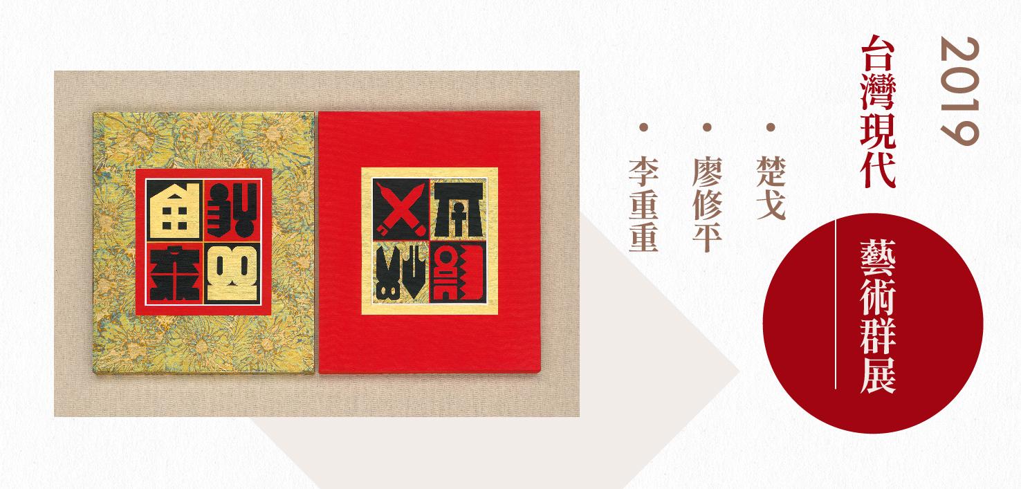 2019 楚戈、廖修平、李重重台灣現代藝術群展