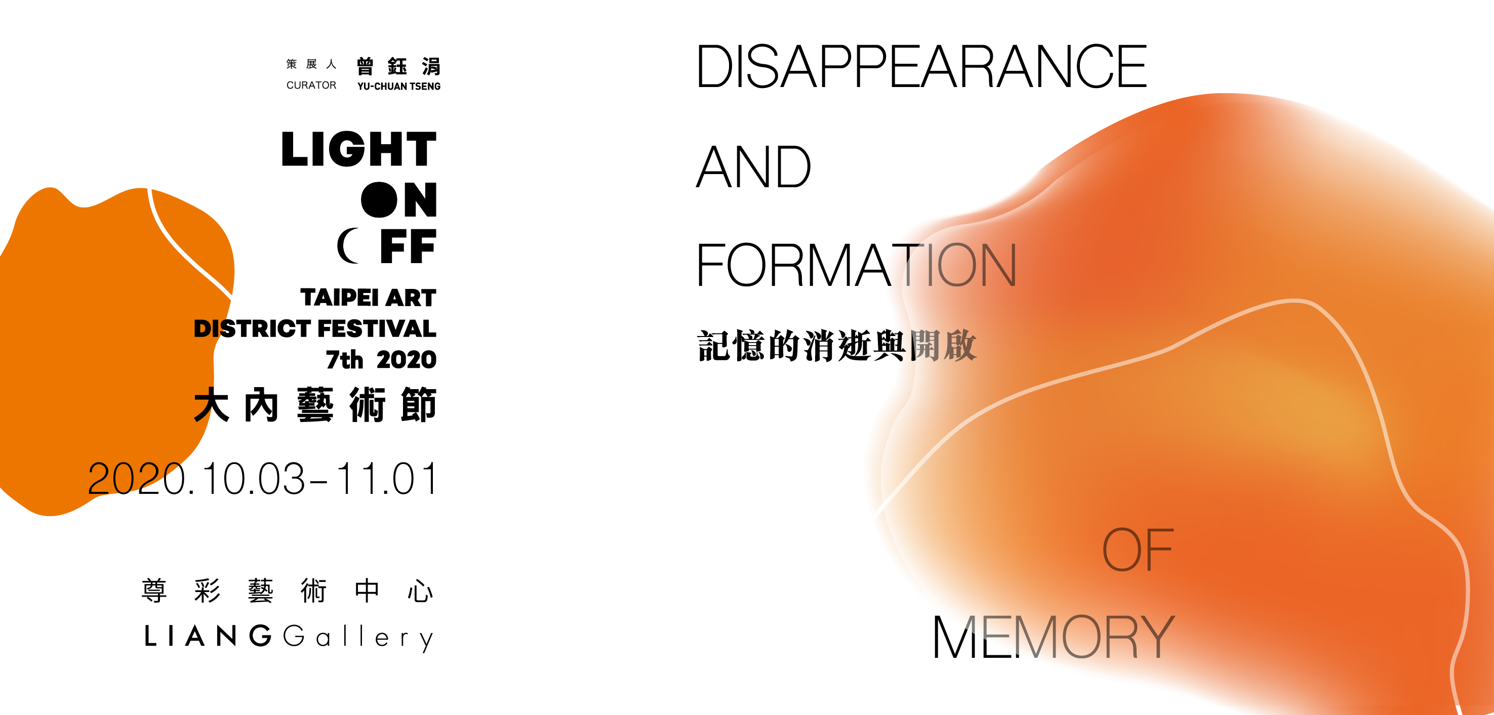 2020大內藝術節-Light ON/OFF:記憶的消逝與開啟
