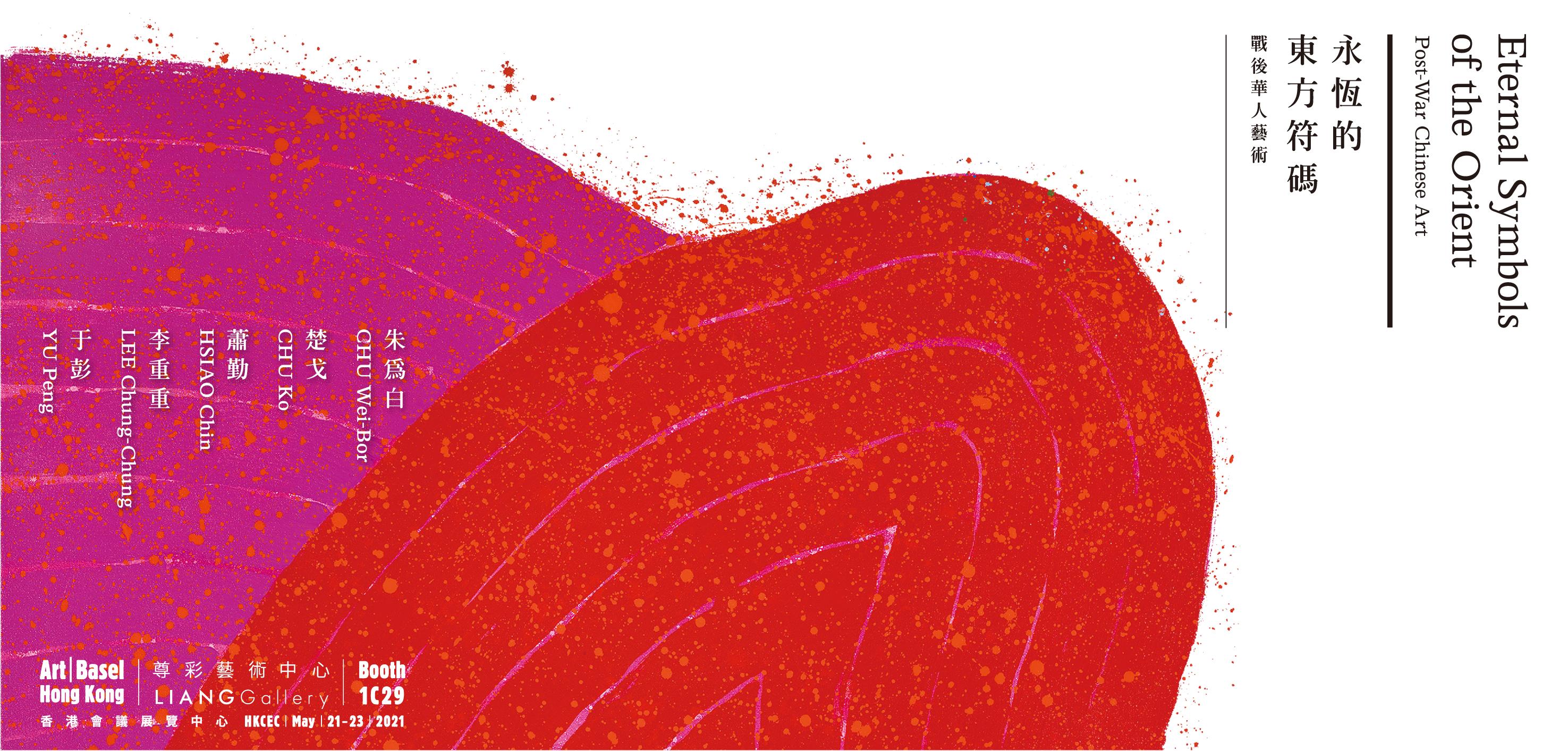 2021 香港巴塞爾藝術展 — 藝廊薈萃