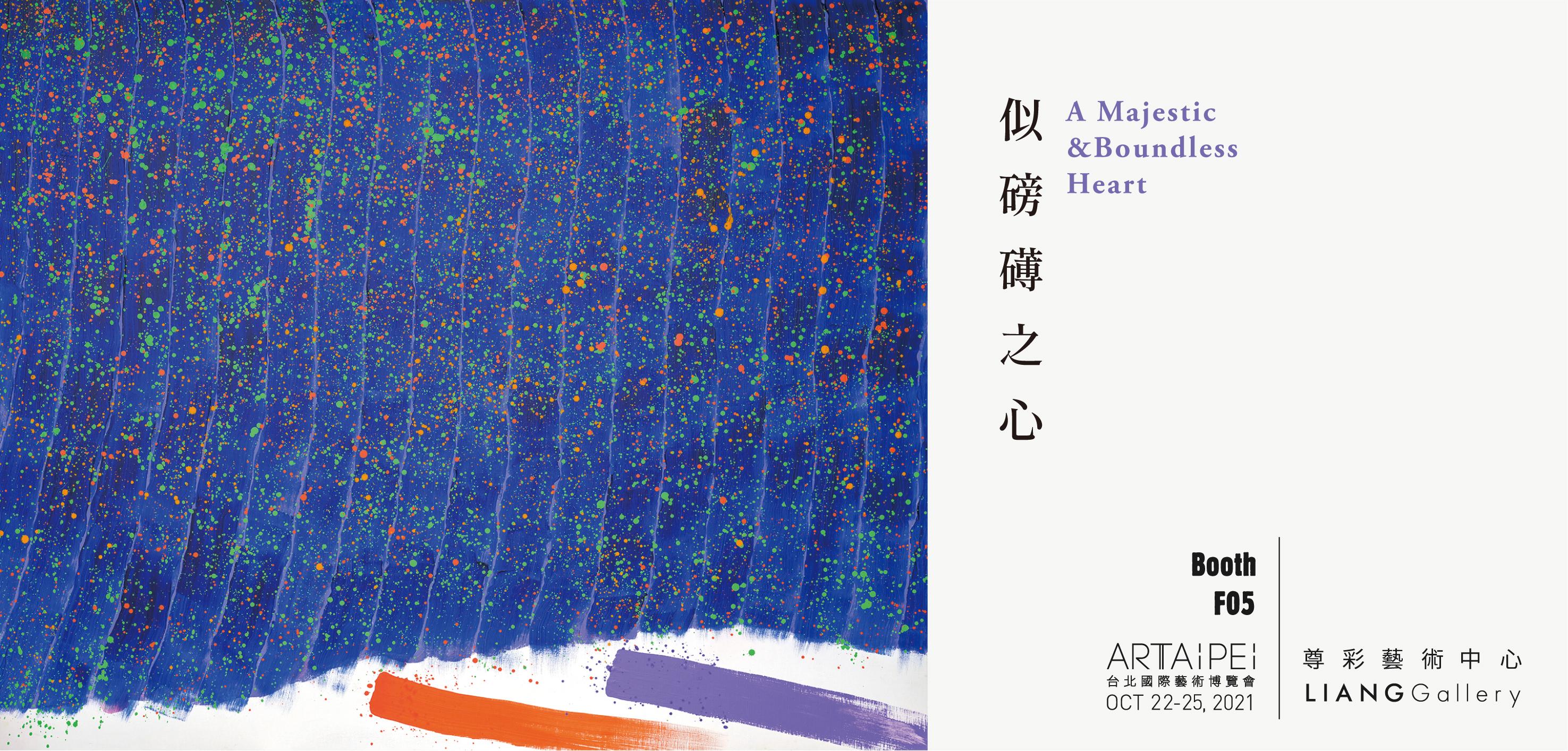 2021臺北國際藝術博覽會