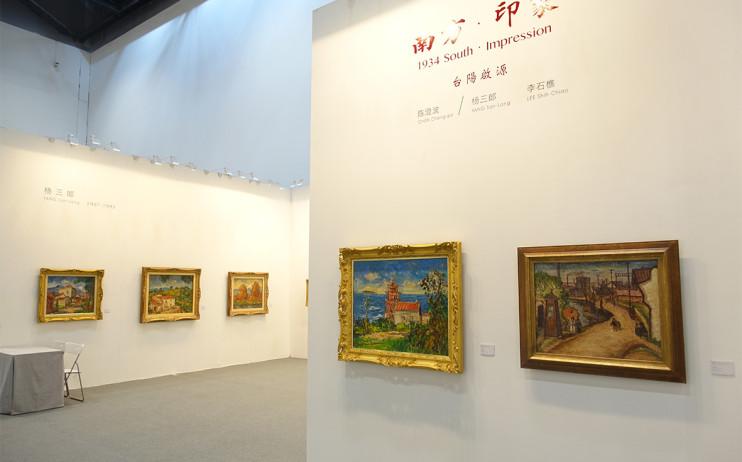 中藝博國際畫廊博覽會 場景照