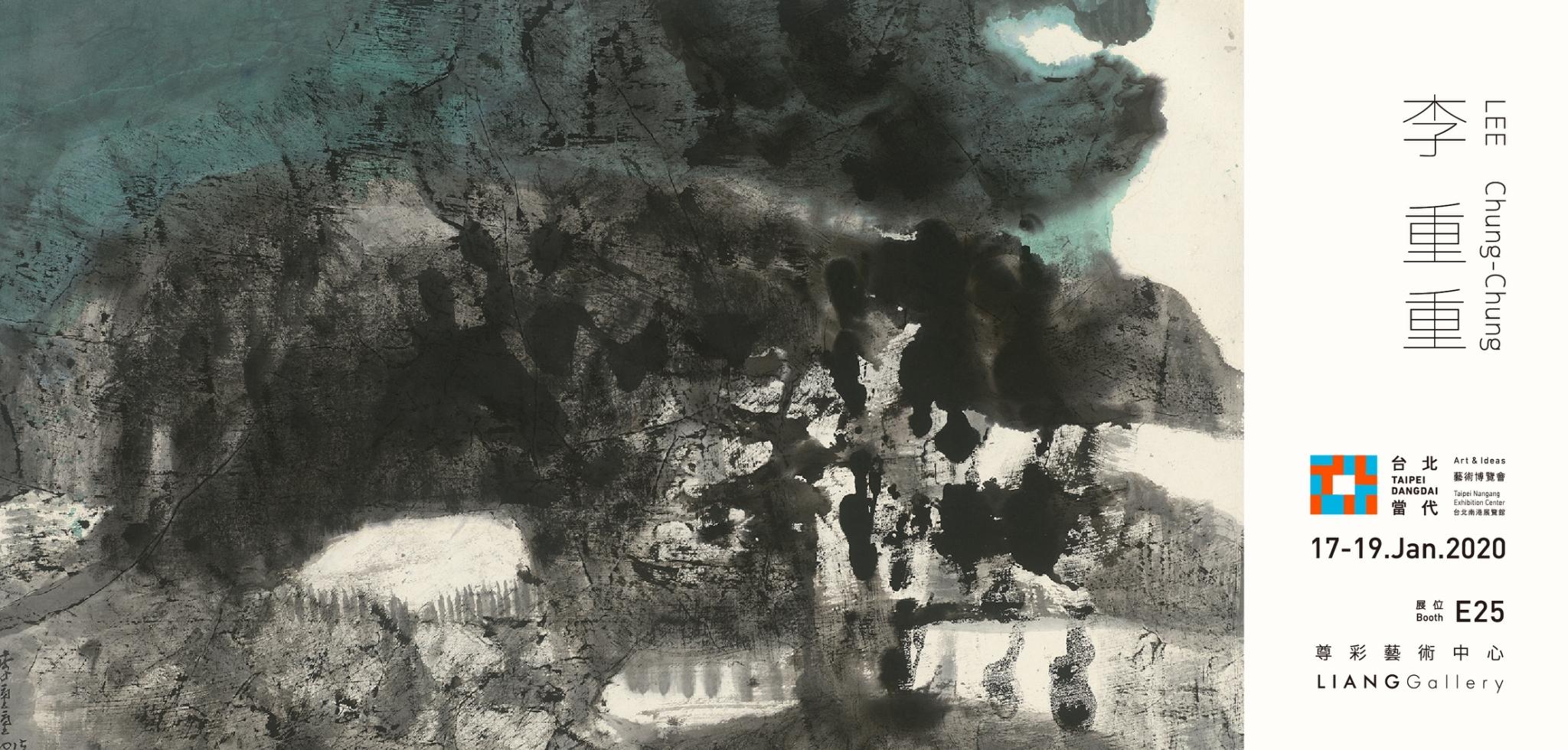 2020 台北當代藝術博覽會 Taipei Dangdai