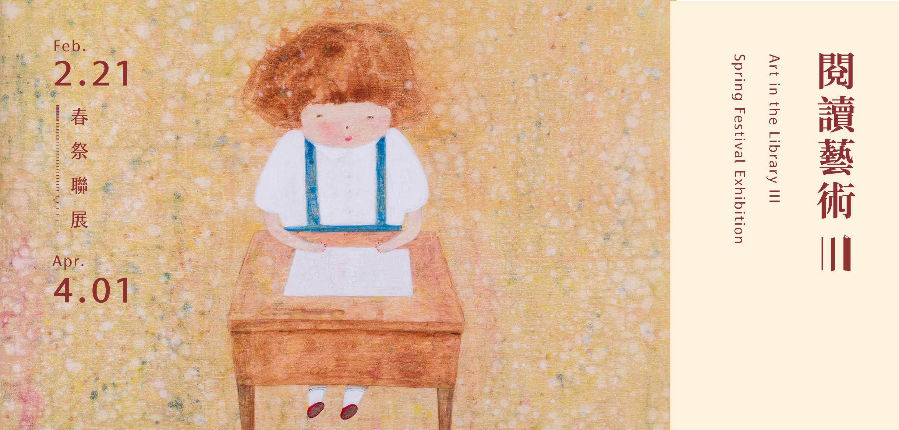 「閱讀藝術III」春祭聯展