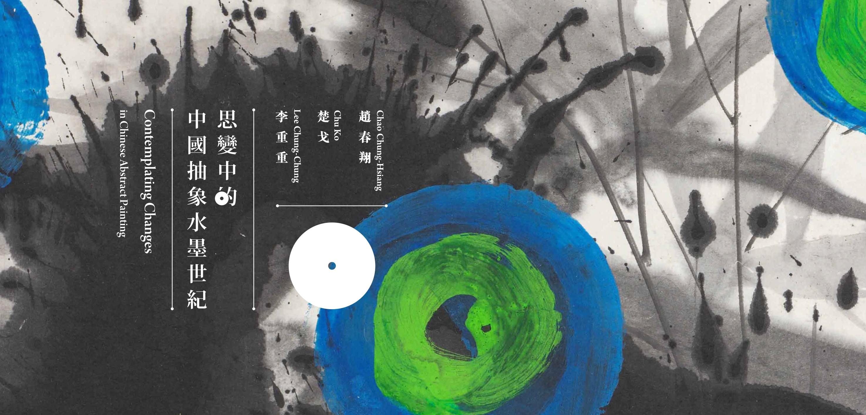 2017 香港巴塞爾藝術展 — 藝廊薈萃