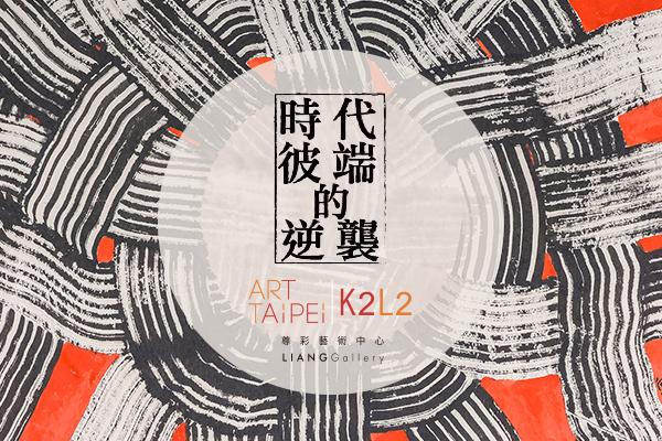 arttaipei2016_home