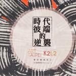 arttaipei2016_news