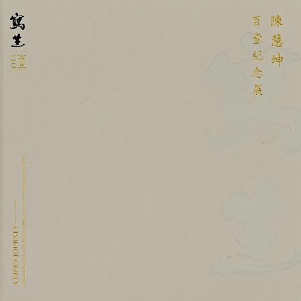 chenhoueikuen_catalog