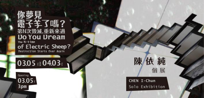 「你夢見電子羊了嗎?」陳依純個展
