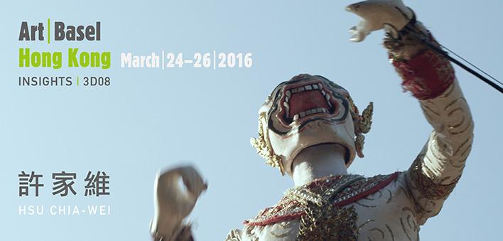 2016 香港巴塞爾藝術展 — 亞洲視野 許家維