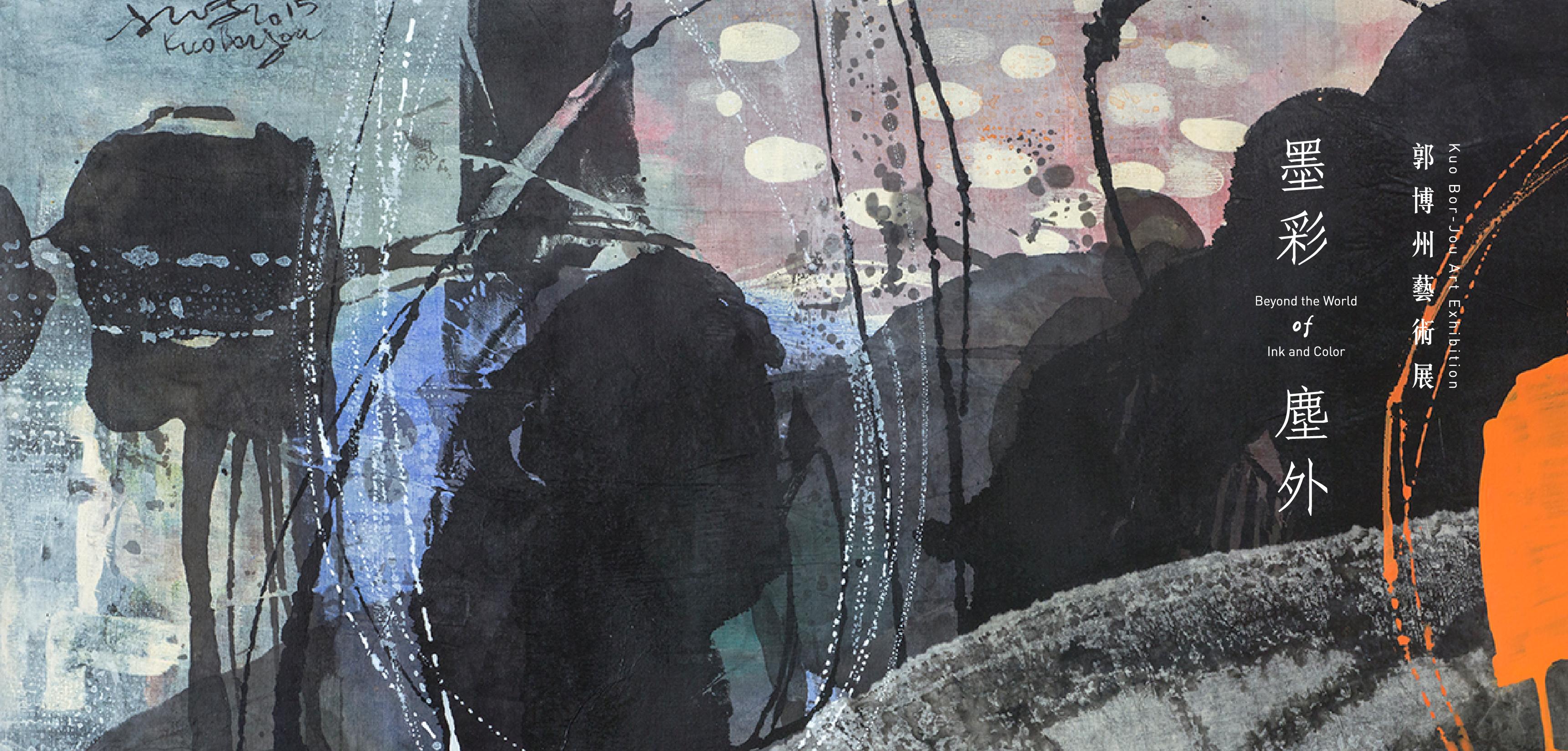 「墨彩・塵外」郭博州藝術展