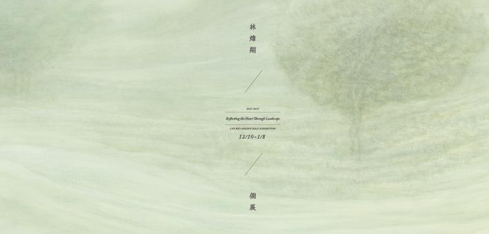 「對景觀心」林煒翔個展