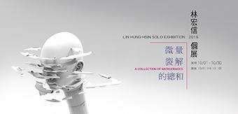 「微量裂解的總和」林宏信個展