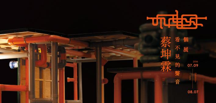 「看不見的聲音」蔡坤霖個展