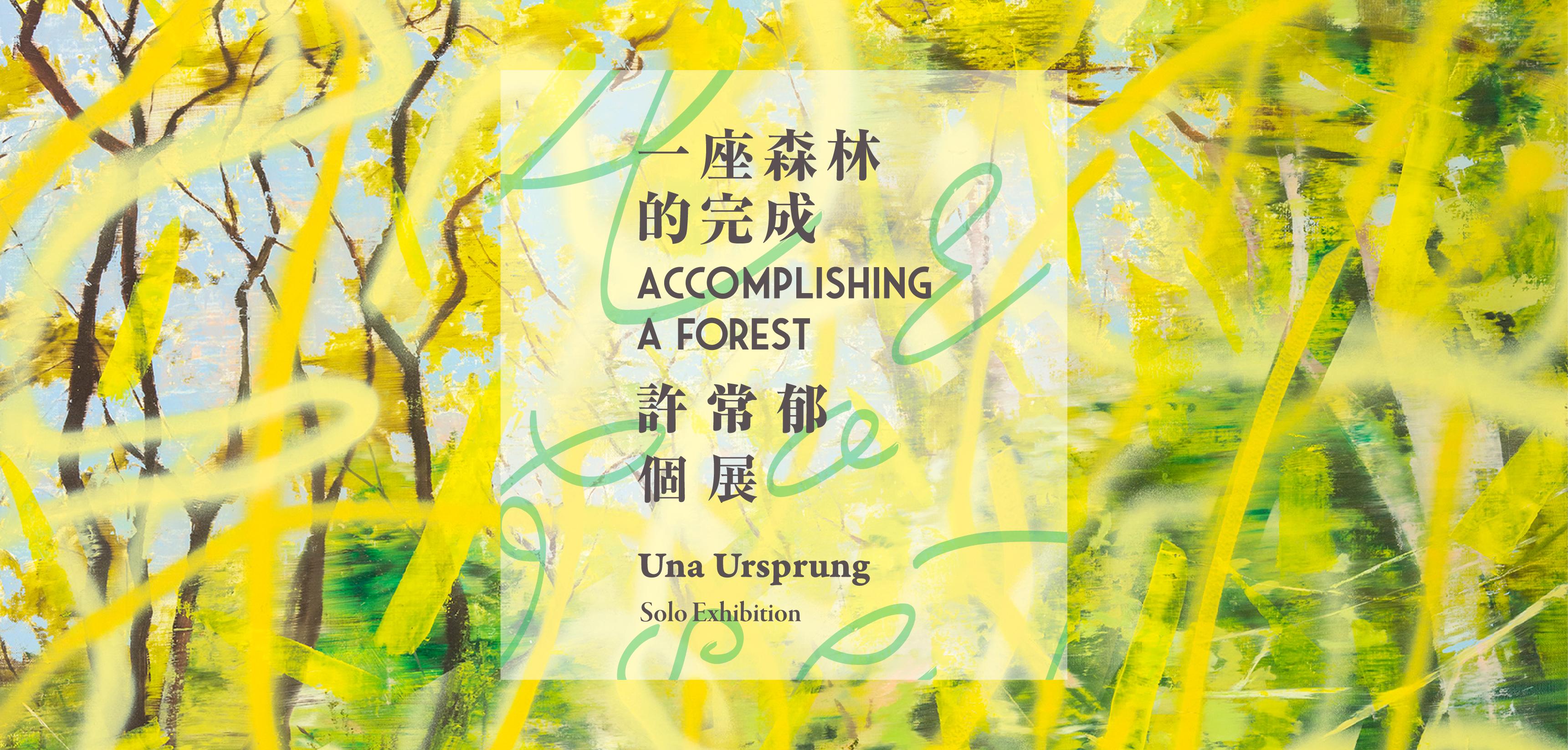 「一座森林的完成」許常郁個展
