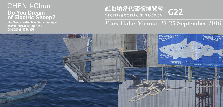 2016 維也納當代藝術博覽會 — 陳依純個展