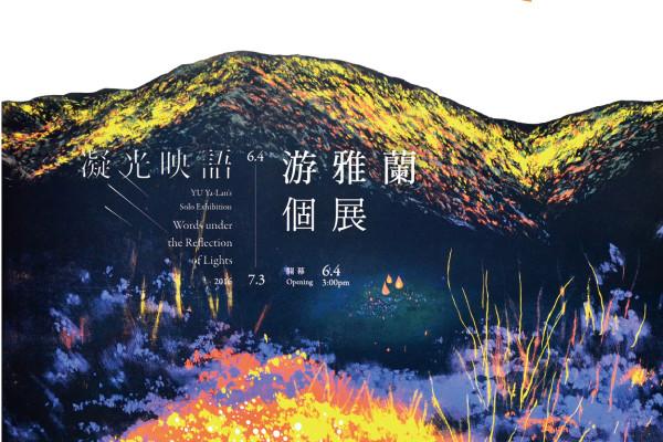 yuyalan_home-01-01