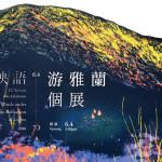 yuyalan_news-01